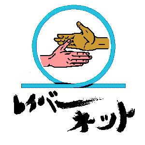 9d4e50355b2e レイバーネット日本