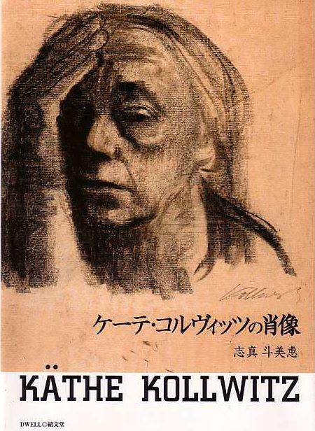ケーテ・コルヴィッツの画像 p1_30