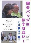 0309videoS - レイバーネット日本 NEWS 3月から