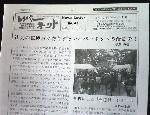 0318nlS - レイバーネット日本 NEWS 3月から