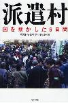 0403hon2S - レイバーネット日本 NEWS 3月から