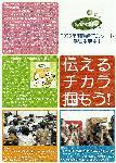 0415medirS - レイバーネット日本 NEWS 3月から