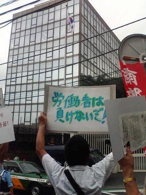 韓国大使館前でシュプレヒコール