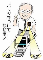 tujii11S - レイバーネット日本 NEWS 3月から