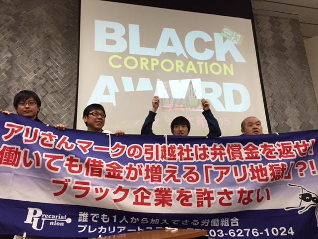 企業 大賞 ブラック