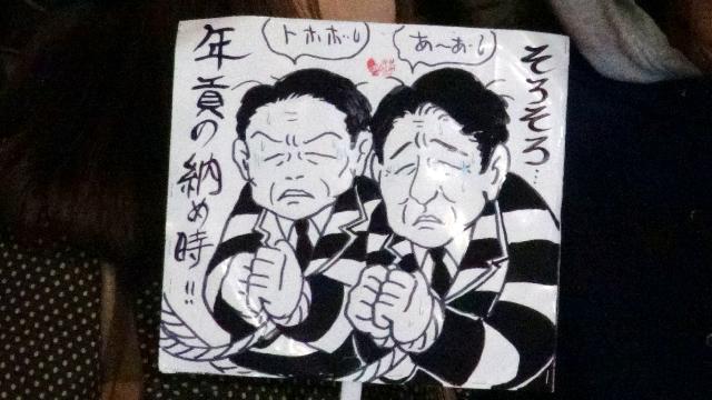 030710 - Labornet「アベとアソウは今すぐやめろ!」〜国会前で内閣総辞職を求める大抗議 (anti-Abe, Aso Demo)