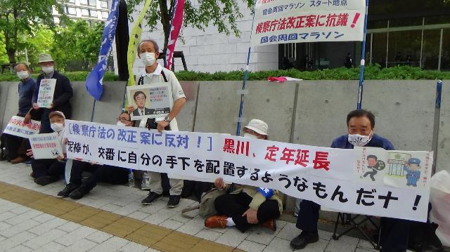 反日 たち を ます 抗議 し 案 くん 訴え 法 改正 に た 検察庁